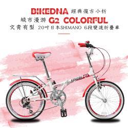 BIKEDNA G2 COLORFUL 經典復古小折20吋日本SHIMANO 6段變速折疊車文青有型城市漫游款小摺疊車