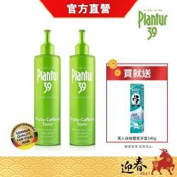 【Plantur39】植物與咖啡因頭髮液 200mlx2 (加贈 黑人白綠雙星牙膏140g)