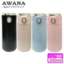 AWANA316不鏽鋼智能真空豌豆杯300ml