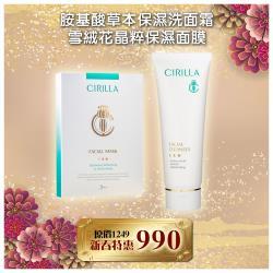 【Cirilla】希莉亞佈新煥顏禮基礎保養超值組