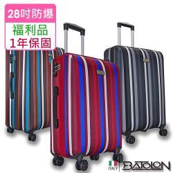 (福利品  28吋) 繽紛條紋TSA鎖加大防爆商務箱/行李箱 (3色任選)