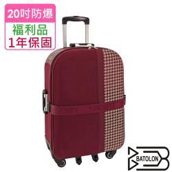 (福利品 20吋)  千鳥加大防爆旅行箱/行李箱  (2色任選)