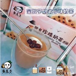 蜜豆子 常溫即時黑糖珍珠粉圓禮盒 採用台灣茶葉 自由調整甜度 非蒟蒻 非冷凍 8入組
