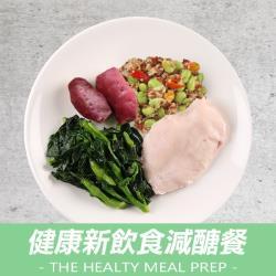 【好食讚】健康新飲食舒肥雞胸蔬菜減醣餐