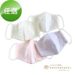 Estcouture蕾絲造型3D口罩(日本製 四色任選)