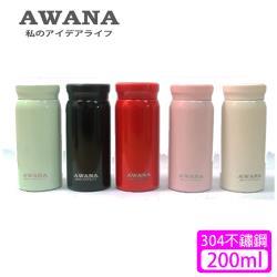 AWANA艾莉絲輕巧隨身杯(200ml)KD-200