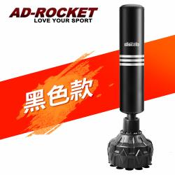 AD-ROCKET 不動金剛拳擊沙袋/沙包/拳擊/MMA/重訓/健身/拳擊練習(尊爵款)(黑色)