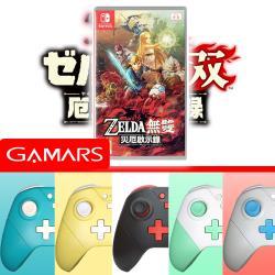 任天堂 NSwitch ZELDA 薩爾達無雙災厄啟示錄(中文)+【GAMARS】NS Pro 第五代NFC無線連發 輕量手把控制器N5168