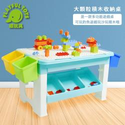 Playful Toys 頑玩具 大顆粒積木收納桌 8405 (多功能遊戲學習桌 兒童積木 拼裝DIY 早教益智 兼容樂高)