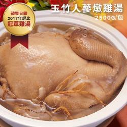 【大嬸婆】玉竹人蔘雞湯2件組(2500g/包)蘋果日報評比冠軍雞湯