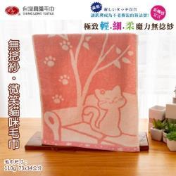 無捻紗  微笑貓咪色紗毛巾-粉色 (單條)  台灣興隆毛巾製