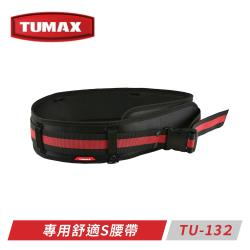 TUMAX TU-132 掛好掛滿,舒適S腰帶