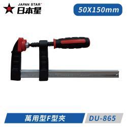 日本星 Japan Star 50x150mm 萬用型F型夾 DU-865