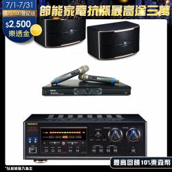 卡拉OK套組 NaGaSaKi DSP-A1II擴大機+MR-865PRO無線麥克風+JBL Pasion 8喇叭