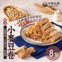 本家生機 小麥豆卷(130±4.5%公克/包)x8包