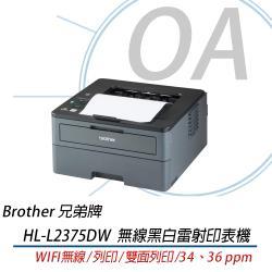 Brother HL-L2375DW 無線黑白雷射自動雙面印表機(公司貨)