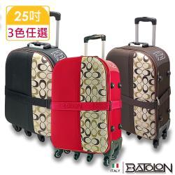 BATOLON寶龍  25吋  紐約時尚加大防爆六輪旅行箱/行李箱 (3色任選)