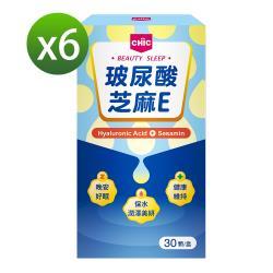 CHiC 玻尿酸芝麻E 6盒水潤光透組