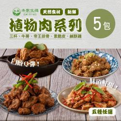 本家生機 植物肉系列(300±10公克/包) 五種口味任選5包