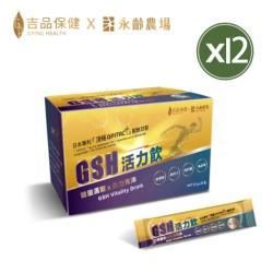 【吉品保健】GSH活力飲30入/盒(12盒組)