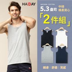 (2件組)HADAY 男女裝 中磅棉柔5.3盎司 美國棉 全棉背心 吊嘎 內搭 單穿 一把罩 共4色