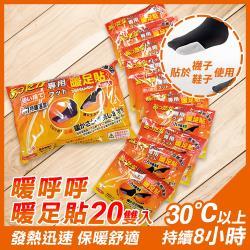 8h貼式暖呼呼暖足貼2包20雙入(UL-751)