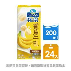 【福樂】香蕉口味保久乳(早餐推薦)( 200ml*24入)