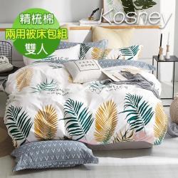 KOSNEY  別緻花樣米 雙人精梳棉兩用被床包組