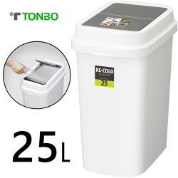 【日本TONBO】RE.CORO系列下壓(按壓)式大開口垃圾桶25L