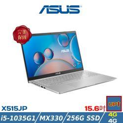 (記憶體升級)ASUS華碩 X515JP-0251S1035G1 輕薄筆電 15吋/i5-1035G1/8G/PCIe 256G SSD/MX330/W10
