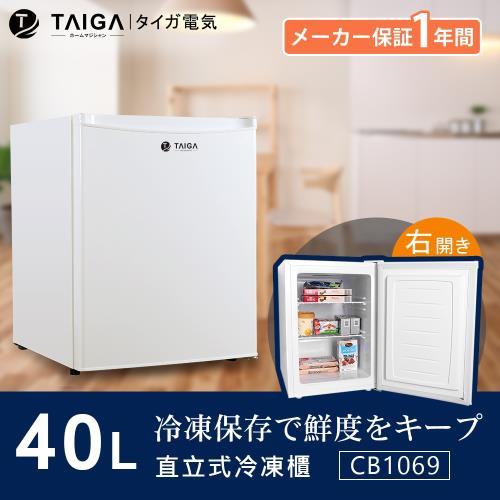 日本TAIGA大河 防疫必備 桌上迷你型 40L直立式冷凍櫃