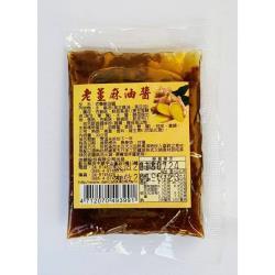 素食老薑麻油野菇醬包