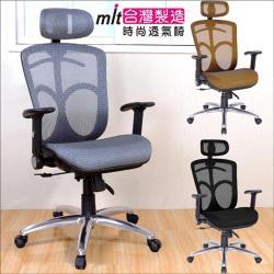 《DFhouse》盾牌特級全網辦公椅(全配)(鋁腳PU輪)-3色