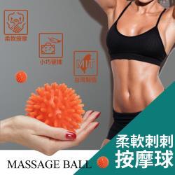 金德恩 台灣製造 柔軟刺刺按摩球