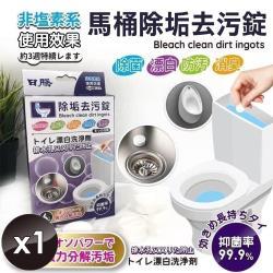 小魚嚴選 馬桶/水管/水槽除垢去污錠-20g/顆x6顆(盒)x1盒