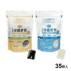 無患子/小蘇打超濃縮液體肥皂膠囊補充包35顆X2包