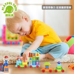 Playful Toys 頑玩具 積木數字火車 5300(大顆粒 創意組裝 益智造型 早教學習 兒童玩具)