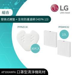 原廠公司貨- LG樂金 口罩空氣清淨機耗材組合包(AP300AWFA專用)