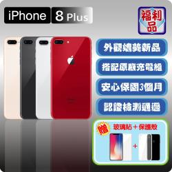 【A+級福利品】 Apple iPhone 8 PLUS 256GB 5.5吋 智慧手機 贈玻璃貼+保護殼