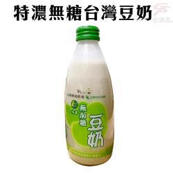 特濃無糖台灣豆奶(245ml/瓶)x24瓶
