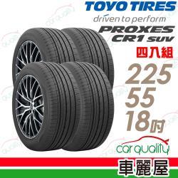 TOYO PROXES CR1 低噪音濕地操控性輪胎_四入組_225/55/18(車麗屋)
