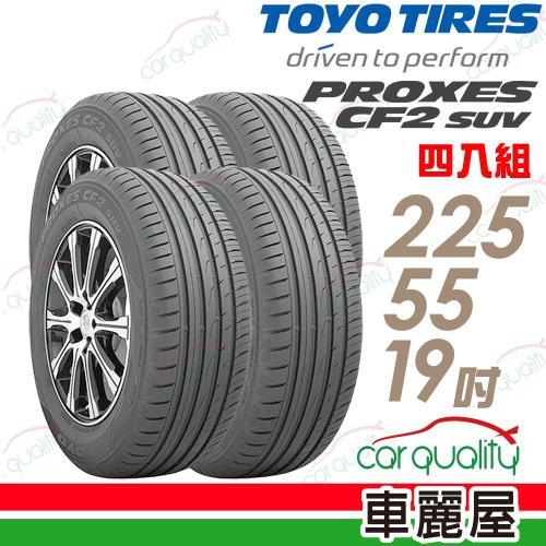 TOYO PROXES CF2 SUV 低噪音濕地操控性輪胎_四入組_225/55/19(車麗屋)