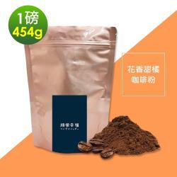 順便幸福-花香甜橘研磨咖啡粉1袋(一磅454g/袋)