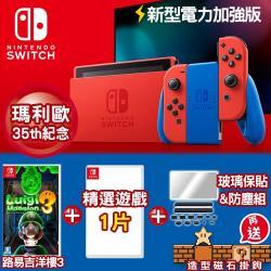任天堂 Nintendo Switch 瑪利歐 亮麗紅X亮麗藍 公司貨主機+路易吉+任選遊戲*1+防塵豪華組(862)
