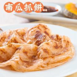 【餡智吉】蔥抓餅5包(10片/包;1400公克±5%);4種口味任選(原味/南瓜/塔香/香椿)