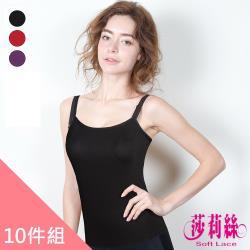 莎莉絲 莫代爾涼感親膚舒適細肩背心(超值10件組)
