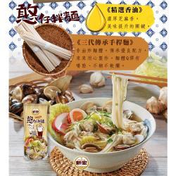任選-【新宏】憨仔湯麵-台式蛤蜊海鮮湯燉麵220g