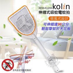 歌林 吸風式伸縮電蚊拍(吸風式)KEM-KU206