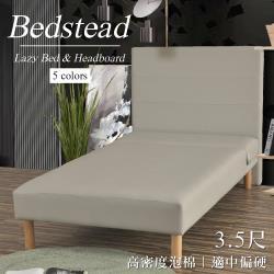 【久澤木柞】依琳姍透氣皮3.5尺懶人床二件組(床頭+硬型懶人床)