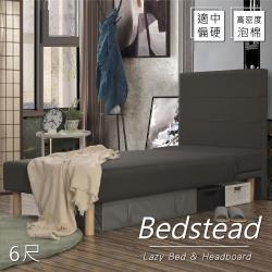 【久澤木柞】依琳姍抗菌機能布6尺懶人床二件組(床頭+硬型懶人床)